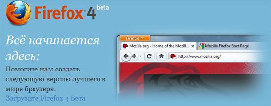 Скачать Mozilla Firefox 4 Beta 9, а потом и протестировать. Сколько будет